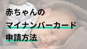 赤ちゃんのマイナンバーカード申請方法を解説