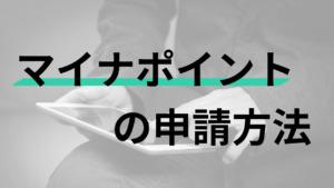 マイナポイント申請の方法を徹底解説!
