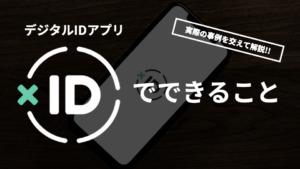 デジタルIDアプリ「xID」でできること ~実際の事例を交えて解説~