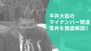 平井大臣アイキャッチ画像