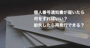 個人番号通知書が届いたら何をすればいい?紛失したら再発行できる?