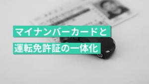 マイナンバーカードと運転免許証が一体化|メリットや更新手続きについて解説