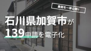 石川県加賀市が139申請を電子化した裏側を一挙公開
