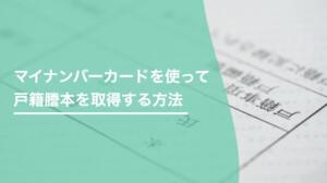 マイナンバーカードを使って戸籍謄本を取得する方法