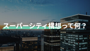 【まるごと未来都市】スーパーシティ構想って何?
