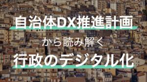 自治体DX推進計画から読み解く行政のデジタル化