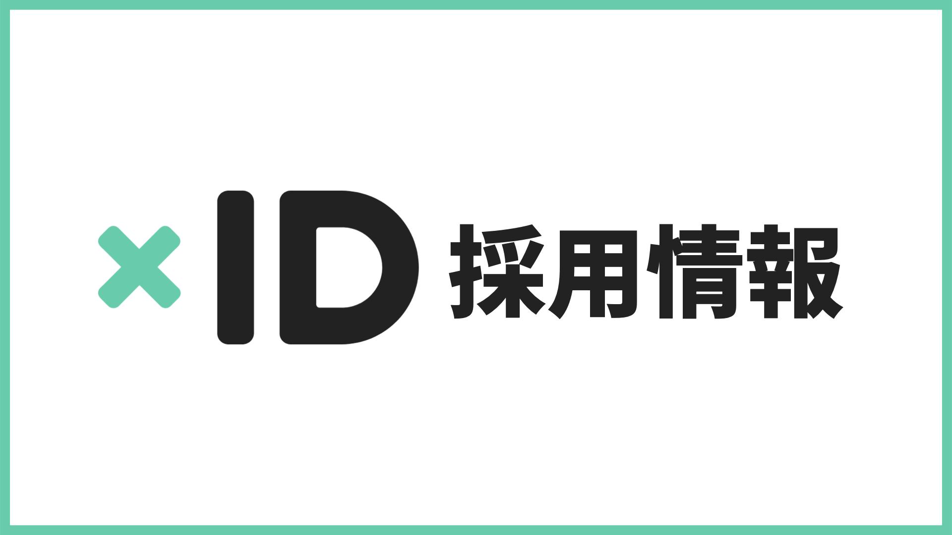 xid_recruit