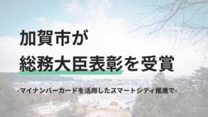 加賀市がマイナンバーカードを活用したスマートシティ推進で総務大臣表彰を受賞