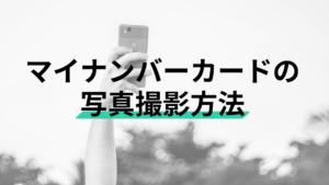 マイナンバーカードの写真撮影方法