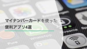 マイナンバーカードを使った便利アプリ4選