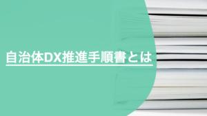 自治体DX推進手順書とは